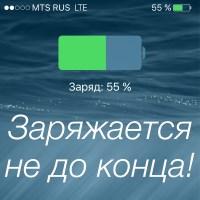 iPhone заряжается не полностью