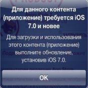 Приложение не устанавливается - требуется новая версия iOS