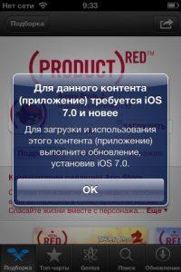 Для данного контента требуется iOS 7.0 или новее