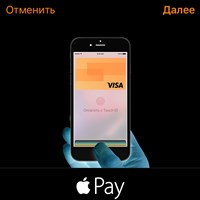 Нет привязки карты к Apple Pay в кошельке