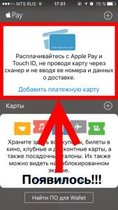 Apple Pay появилось в меню