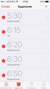 Чтобы будильник заработал - удаляем старые