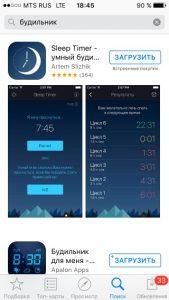 Программы-будильники в App Store