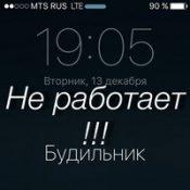 Нет сигнала будильника на iPhone