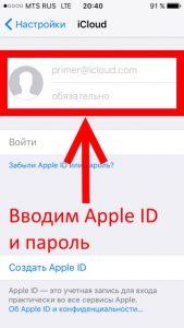 После ввода Apple ID, он станет действительным для iCloud
