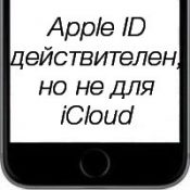 Apple ID не является учетной записью iCloud