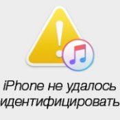 iPhone не удалось идентифицировать