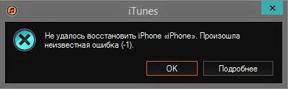 Окно с ошибкой - 1 в iTunes