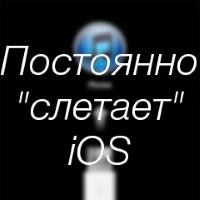 Сбрасывается прошивка iPhone