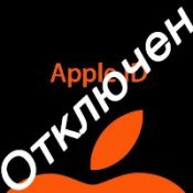 Apple ID выключен