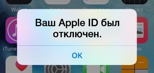 Apple ID был отключен