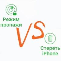 Стирать iPhone или вводить его в режим пропажи?