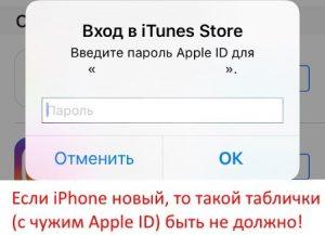 Просьба войти в iTunes с чужим Apple ID