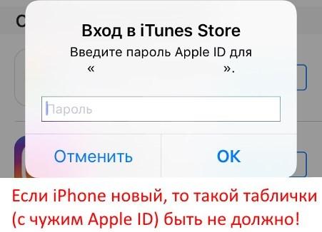 некоторые программы под чужим apple id