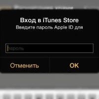 Введите пароль Apple ID для