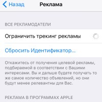 Выключение ограничения трекинга рекламы в iOS