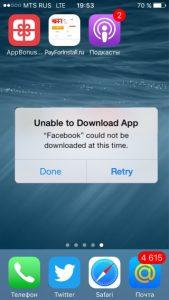 Ошибка Unable to download app