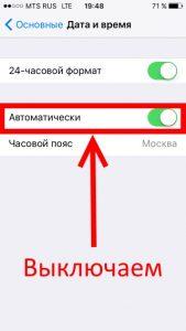 Выключаем автоматическое время и дату