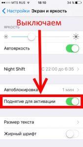 """Отключаем """"Поднятие для активации"""" - экран перестает включаться сам"""