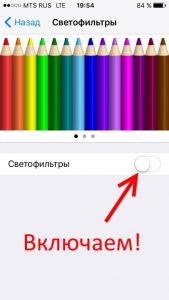 Настройка параметров экрана iPhone - цвета и оттенки