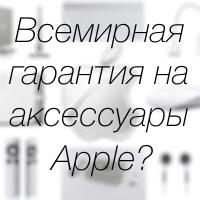 Действует ли мировая гарантия на аксессуары Apple