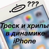 Хрипит и дребезжит разговорный динамик iPhone - пробуем исправить без замены!