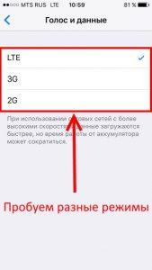 Режимы связи iPhone