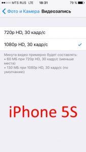 Качество видеозаписи на iPhone 5S