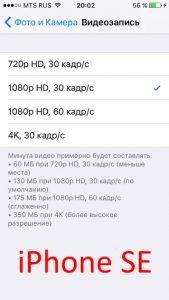 Качество видеозаписи на iPhone SE