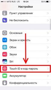 Некоторым помогает отключение Touch ID и пароля