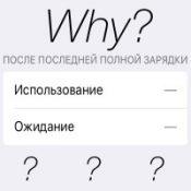 iPhone не отображает время использования и ожидания