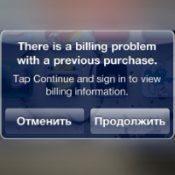 "Ошибка ""There is a billing problem"" в iPhone"