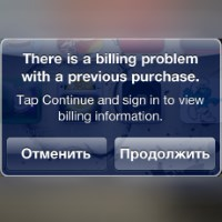 "Ошибка ""There is a billing problem"" в iPhone"