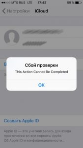 Ошибка This Action Cannot Be Completed в iOS