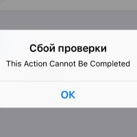 """Решение ошибки """"Сбой проверки This Action Cannot Be Completed"""" на iPhone и iPad"""