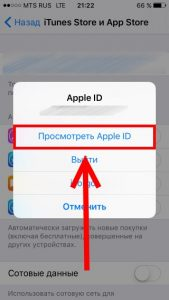 Просмотреть Apple ID