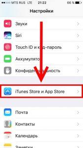 Открываем настройки App Store