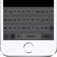Остаточный след приложения в iPhone и iPad