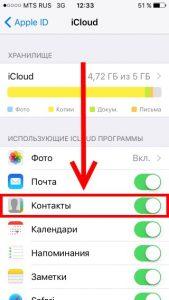 Синхронизация контактов с iCloud