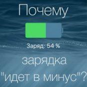 На зарядке iPhone разряжается