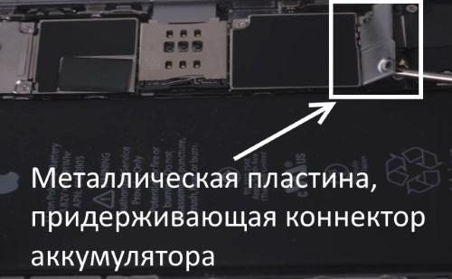 Если пластины нет, то шлейф выпадает и iPhone выключается