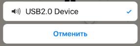 USB 2.0 Device при подключении Lighting переходника к iPhone