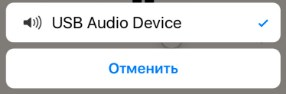 USB Audio Device при подключении Lighting переходника к iPhone