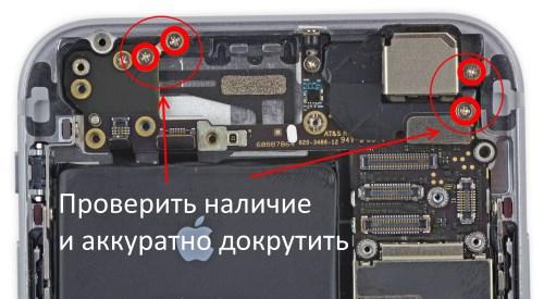 Винты заземления NFC антенны iPhone