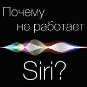 Почему не работает Siri
