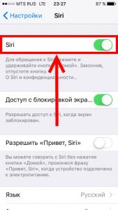 Включаем и выключаем Siri