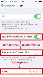 Дополнительные настройки Siri в iPhone