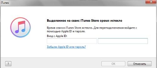 Указываем Apple ID в iTunes