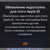 Обновление недоступно для этого Apple ID в iPhone
