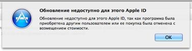 Обновление недоступно для этого Apple ID в iTunes